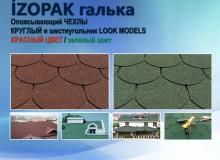 İzopak Галька (красный / зеленый)